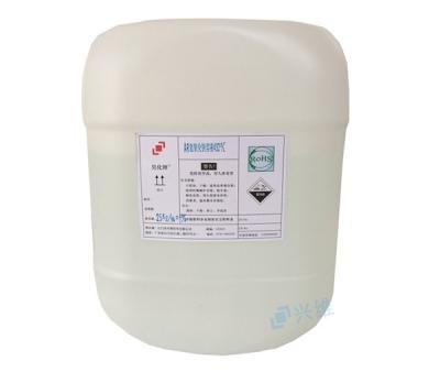 液体氢氧化钠(液碱)
