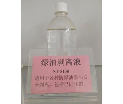 绿油剥离液ST-513