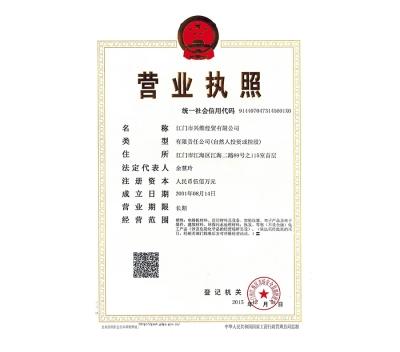 兴维营业执照(正本)151231