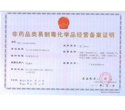 兴维易制毒备案证明(正本)210410