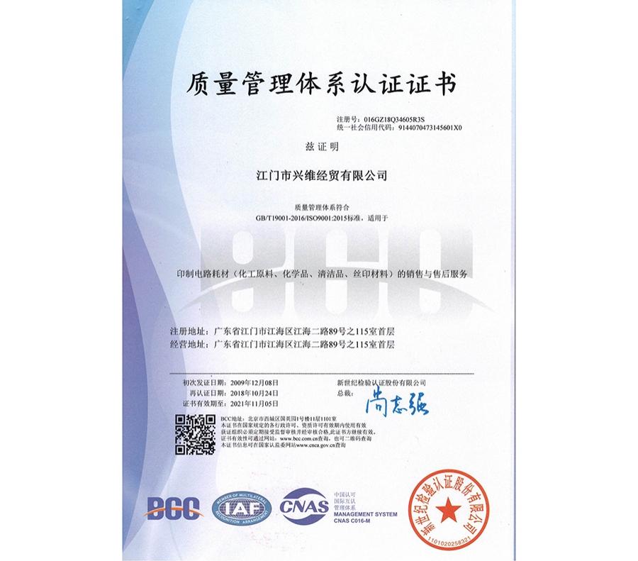 兴维质量管理体系认证证书20211105(中文版)
