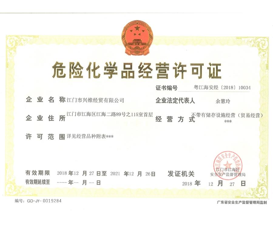 兴维危化品经营许可证(正本)211226